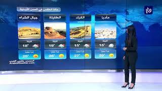 النشرة الجوية الأردنية من رؤيا 7-10-2019 | Jordan Weather