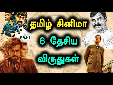 National Award 2017: 6 awards for tamil film industry - Oneindia Tamil