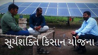 સૂર્યશક્તિ કિસાન યોજના....ખેડુતોને રાત્રીના ઉજાગરાથી મુક્તિ, સાથે-સાથે કમાણી