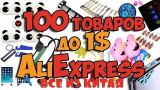 ЛУЧШИЕ ТОВАРЫ до 1$ С ALIEXPRESS - 2020!!!!!!!!!