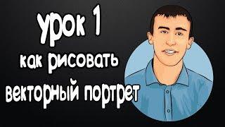 artdepiction Урок1.  РИСУЕМ АРТ ПОРТРЕТ В ИЛЛЮСТРАТОРЕ