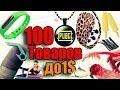 100 КРУТЫХ ТОВАРОВ ДО 1$ С ALIEXPRESS / 2018 + Конкурс