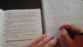 Задача №201. Алгебра 7 класс Макарычев.