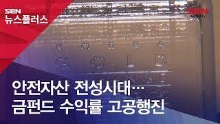 안전자산 전성시대…금펀드 수익률 고공행진