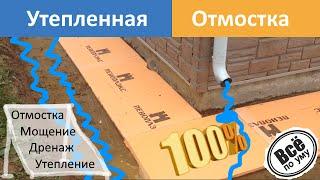 видео Ширина отмостки вокруг дома из бетона и плитки