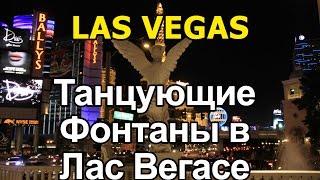 LAS VEGAS: Шокирующие Танцующие Фонтаны в Лас Вегасе
