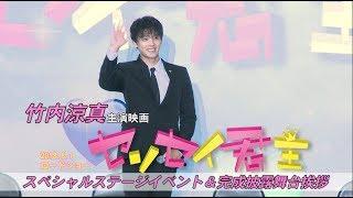竹内涼真が主演を務めます、映画『センセイ君主』のスペシャルステージ...