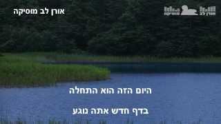 שיר תקווה - שירי מימון ושמעון בוסקילה - קריוקי