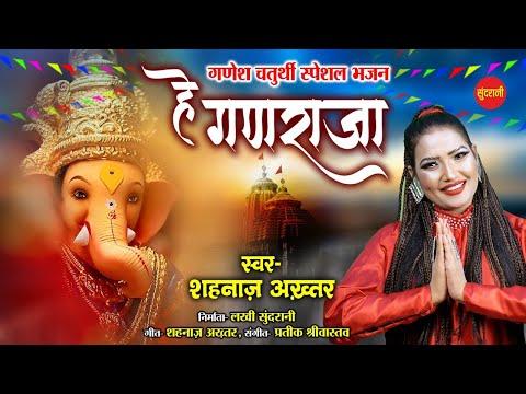 He Ganraja- हे गणराजा -Shahnaaz Akhtar!! Ganesh Chaturthi Special Video Song