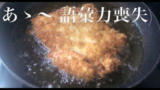 ゴミ メガ盛りチキンカツ丼を作ってみたかった編