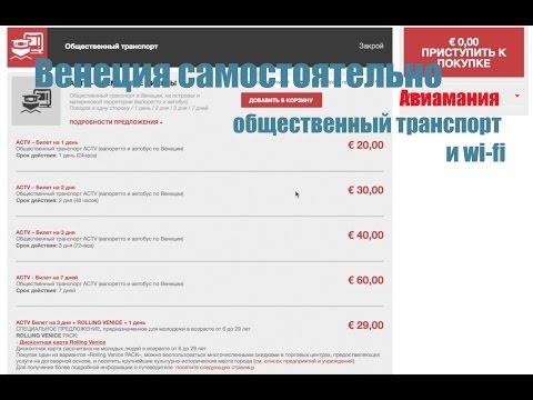 Как купить билет на вапоретто в венеции