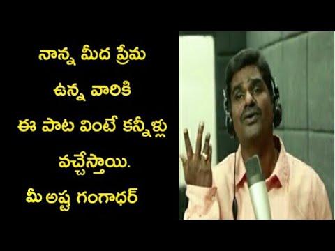 Naanna O Naanna Ni Manase Venna Amrutham kanna Ni manase venna heart touching song by Asta Gangadhar