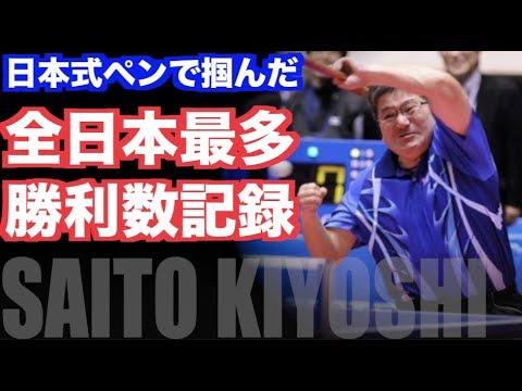 【卓球】全日本最多勝利数を誇る日本卓球界のレジェンド:斉藤清(Saito kiyoshi)【日本で唯一アジアカップを制した左ペンドラ】