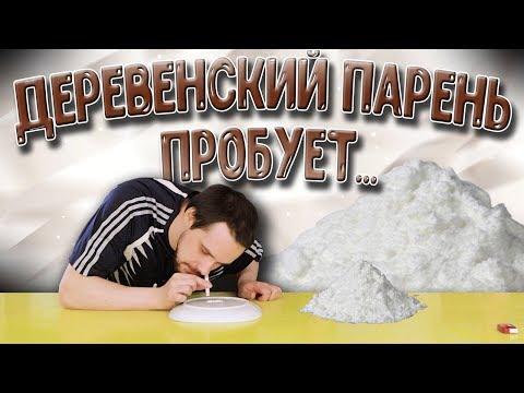 Деревенский парень пробует СНЮС и сигареты ТУ - 134