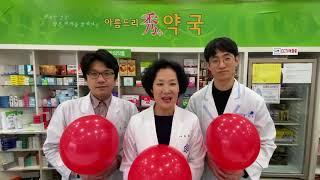 아름드리수약국 위정순 약사님이 직원분들과 함께 소생캠페인 참여