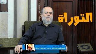 الشيخ بسام جرار | أسرار كتابة التوراة وكيف تمت كتابتها