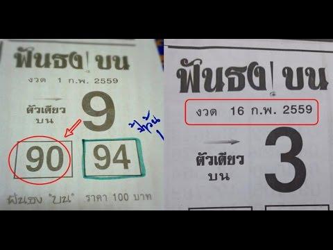 หวยซองฟันธงบน งวดวันที่ 16/02/59
