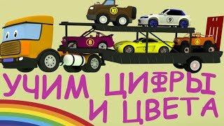 Развивающие мультики про машинки. Автовозы. Учим цифры. Учим цвета. Мультики для малышей.