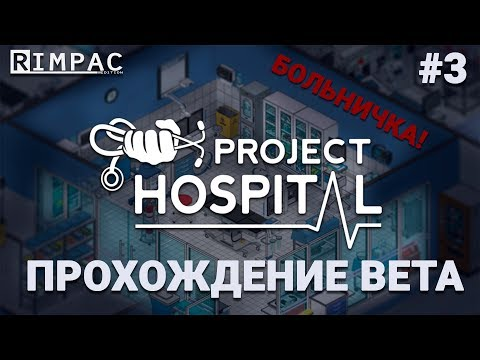 Project Hospital _ #3 _ Симулятор больницы _ Наблюдаем пациентов :)