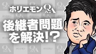 堀江貴文のQ&A vol.486〜後継者問題を解決!?〜