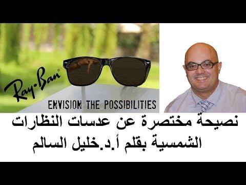 019fab207 النظارات الشمسية | عيادات السالم لطب و جراحة العين (أ.د.خليل السالم ،  أ.د.محمود السالم)