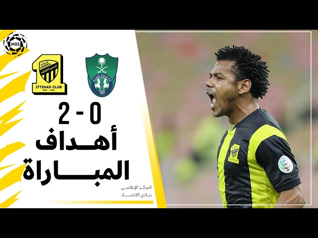أهداف مباراة الاتحاد 2 × 0 الاهلي دوري كأس الأمير محمد بن سلمان الجولة 3 تعليق حماد العنزي