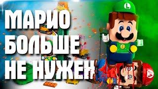 LEGO СУПЕР МАРИО - ТЫ НИКОМУ БОЛЬШЕ НЕ НУЖЕН