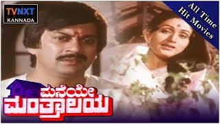 Maneye Manthralaya || Full Length Kannada Movie || Ananthnag || Bharathi || TVNXT Kannada