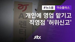 [이슈플러스] AJ렌터카 136곳 '무자격 영업…