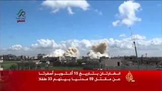 فيديو.. هيومان رايتس تتهم روسيا بانتهاك قوانين الحرب في سوريا