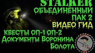 Сталкер ОП 2 Документы Воронина Болота