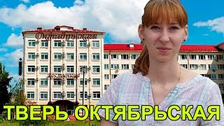 VLOG: Тверь гостиница Октябрьская и ее окресности(, 2015-08-02T18:14:01.000Z)