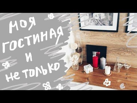 видео: Моя ГОСТИНАЯ и не только \ Дизайнер Интерьера \ Анна Беларуская