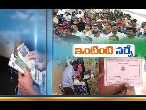 YSR Navashakam Cards | Govt To Begin Survey From Today To Dec 20