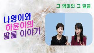 나영이와 하윤이의 딸들 이야기