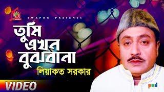 Liakot Sarkar - Tumi Ekhon Bujhbana   তুমি এখন বুঝবানা   Murshidi Gaan   Bangla Video Song 2019