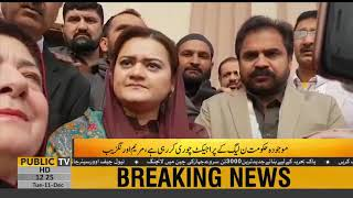 PTI govt is trying to take credit of projects started by PML-N, says Maryam Aurangzeb