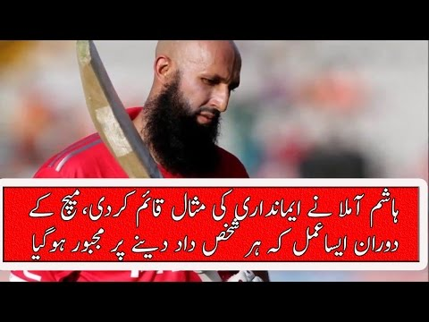 Hashim amla set a new sense of honesty in the histroy in the cricket