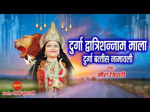 दुर्गा द्वात्रिंशन्नाम माला दुर्गा बत्तीस नामावली    माँ दुर्गा के 32 नाम    Mira Tripathi   