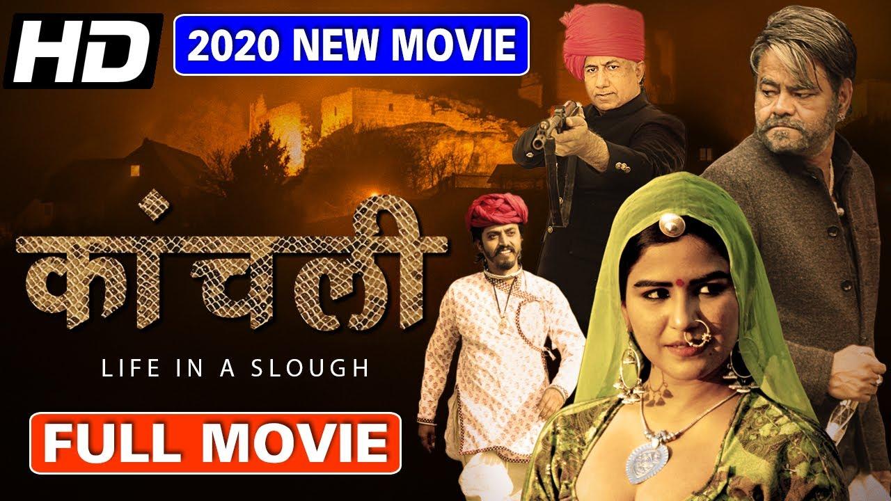 Download Kaanchli Full Movie | Sanjay Mishra New Released Hindi Full Movie (2020) | New Hindi Movie 2020 | HD