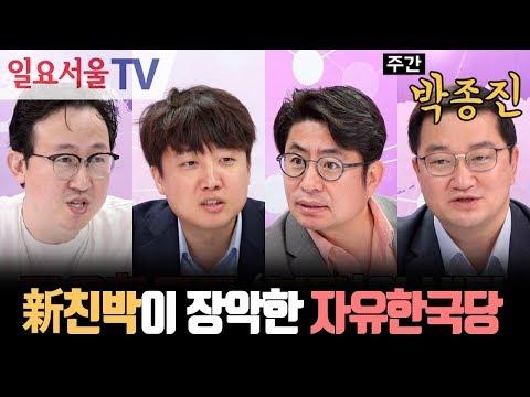[주간 박종진] #79 - ②新친박이 장악한 자유한국당 - 이준석, 조대원, 유재일