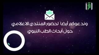 المؤتمر العالمي الثاني للطب النبوي