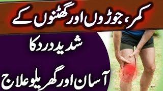 Kamar Dard ka ilaj - Joron ka Dard Khatam | Ghutno ke Dard ka ilaj in Urdu