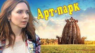 Арт-парк Никола Ленивец 2017   НОВОЕ ЧУДО СВЕТА