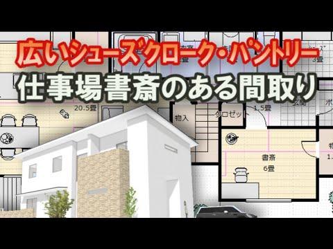 広いシューズクロークとパントリー収納のある間取り図。ホームオフィスにできる書斎のある住宅プラン Clean and healthy Japanese house design