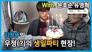 Download Video [땅뚜 카트라이더] 대환장 생일파티 (유영혁,문호준) MP3 3GP MP4