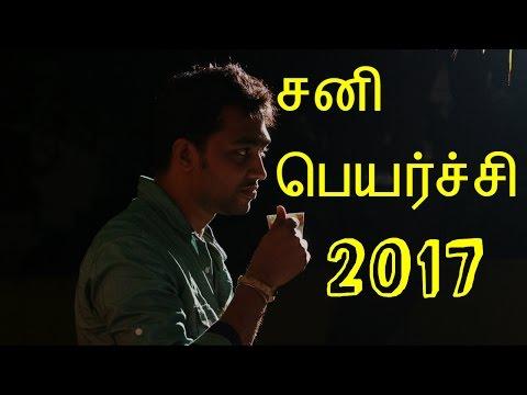 Sani peyarchi 2017 in tamil