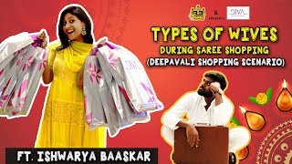 Types Of Wives During Saree Shopping | Husband Vs Wife | Deepavali Scenario | Ft. Iswarya Baskar