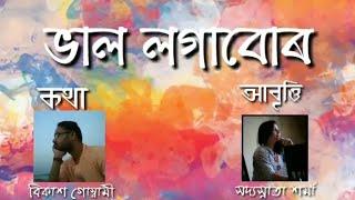 An Assamese Poem : Val loga bor || SADYASNATA SARMA || BIKASH GOWSAMI ||