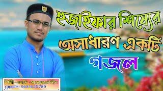 এমডি হুজাইফা শিষ্য এমডি আজহারউদ্দিন এর একটি অসাধারণ গজল // Md Ajharuddin New Ramzan Gojol 2020